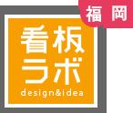 看板ラボ design&idea
