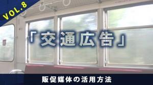 販促活用方法【交通広告】
