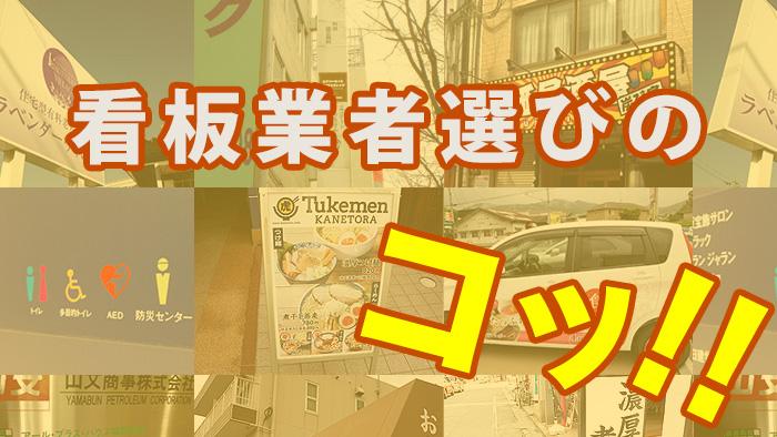 福岡の看板業者選びのコツ